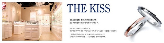 THE KISS・